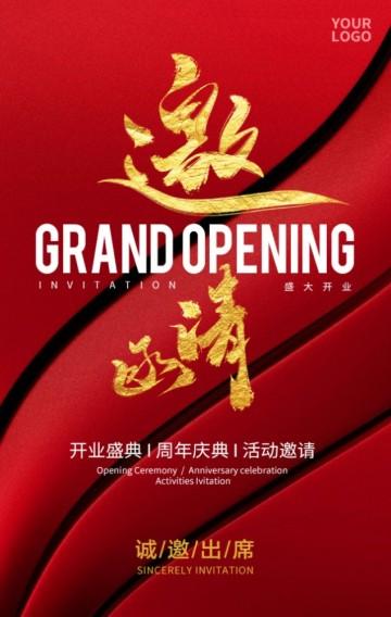 中国红大气商务通用开业周年庆邀请函