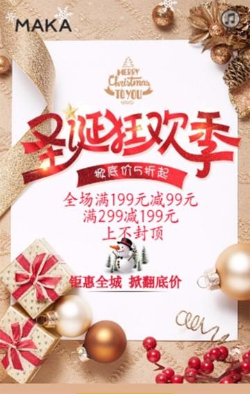 圣诞节狂欢节活动海报,圣诞商场活动