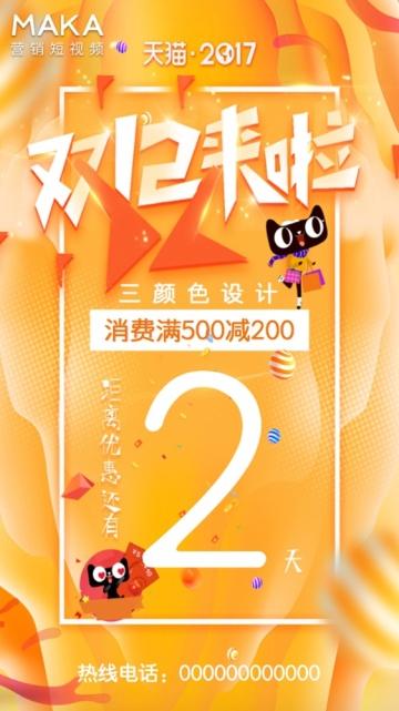 天猫双十二微信推广宣传视频海报(三颜色设计)