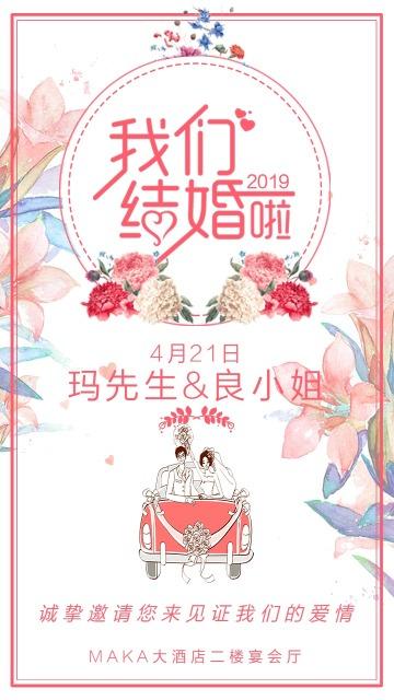 粉色手绘卡通风格温馨浪漫婚礼请柬邀请海报