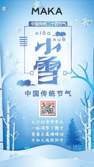 蓝色剪纸风小雪立冬节日海报