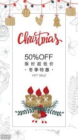简约手绘圣诞促销特惠海报