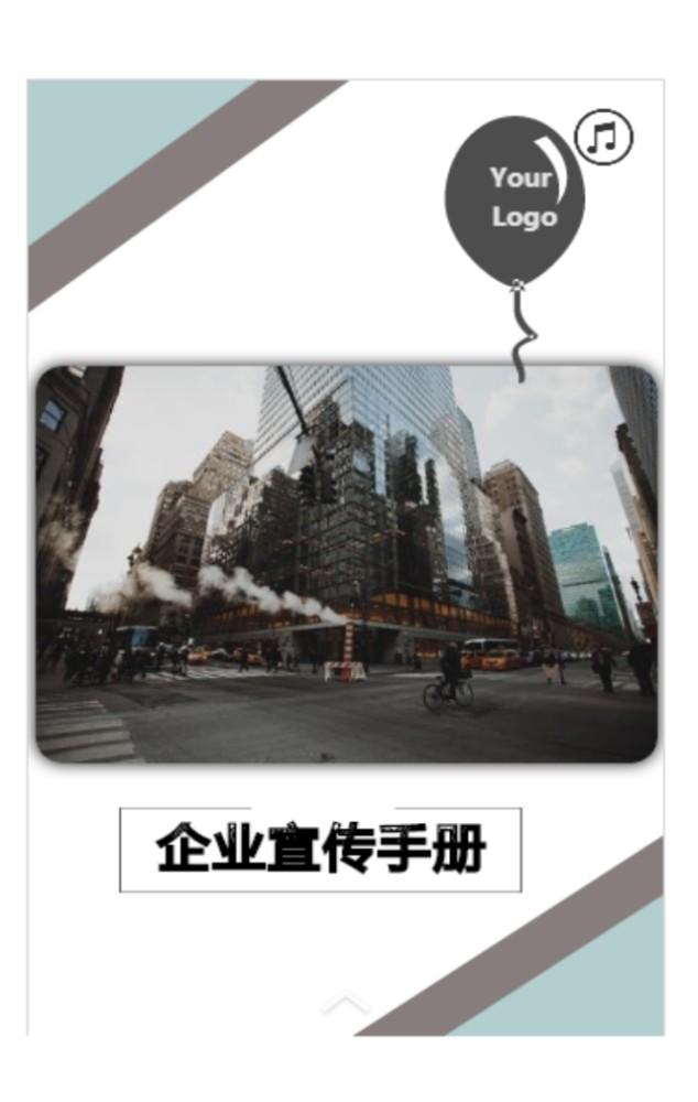 商务高端专业莫兰迪蓝灰色企业公司宣传介绍手册