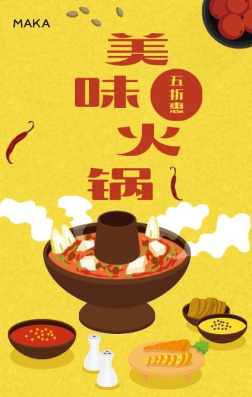 黄色卡通餐饮火锅促销活动手机海报