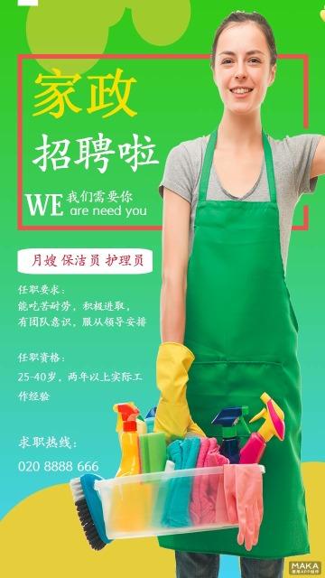 蓝绿拼色式海报