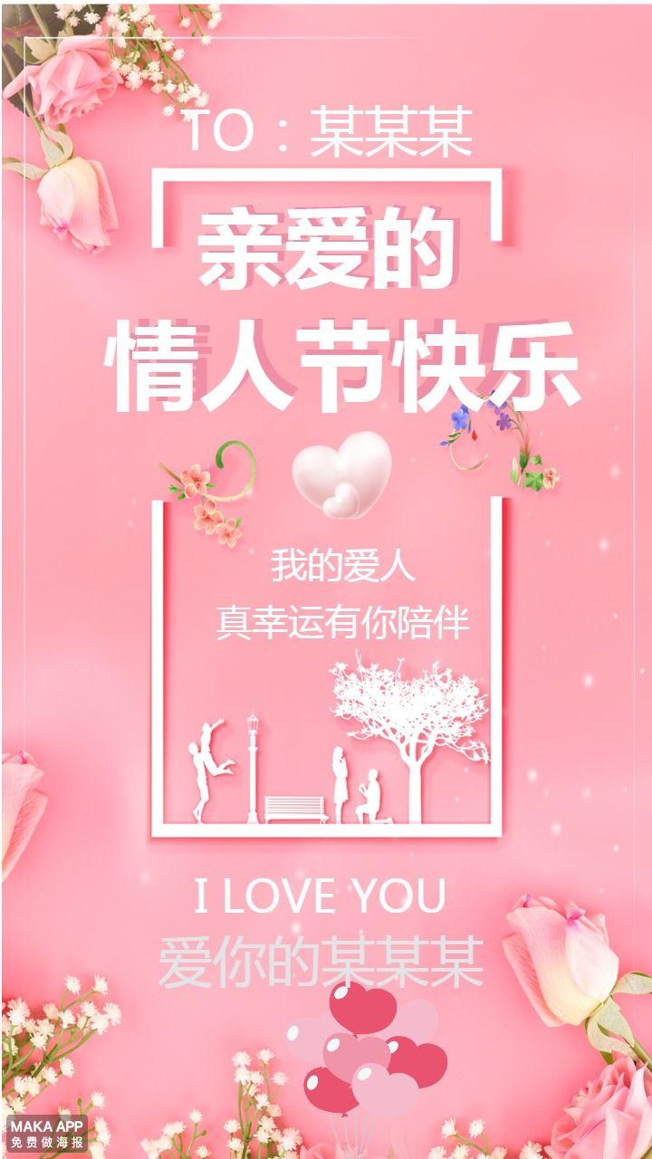 浪漫小清新情人节海报,热恋表白,个人通用,