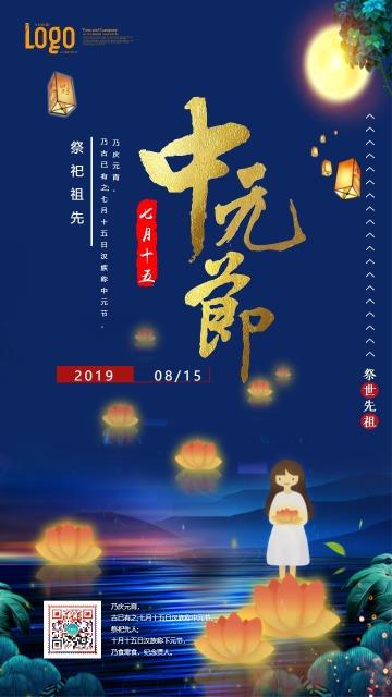 七月十五中元节宣传海报鬼节传统节日中元节企业科普宣传