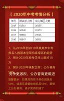 寒假中高考辅导班招生中国风寒假招生宣传H5