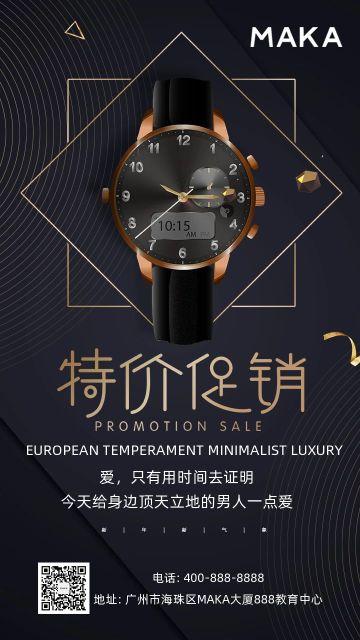 黑色酷炫男人节腕表手表电商促销宣传推广手机海报