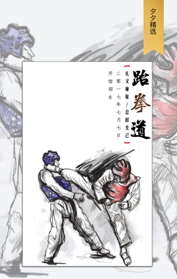 跆拳道招生通用模版【手绘风格】