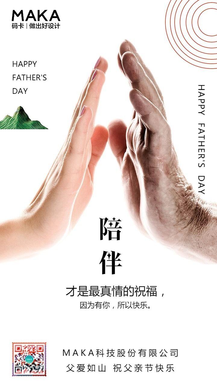 温馨握手父亲节祝福贺卡手机海报