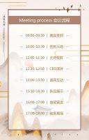 中国水墨风学术交流会研讨会邀请函H5模板
