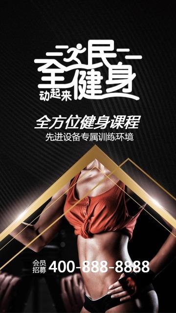 黑色时尚健身房会员招募宣传营销手机海报