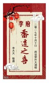 大红喜庆古典中国风乔迁之喜