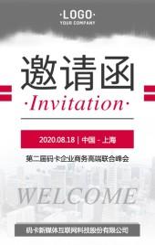 高端时尚简约商务会议邀请函活动邀请函H5