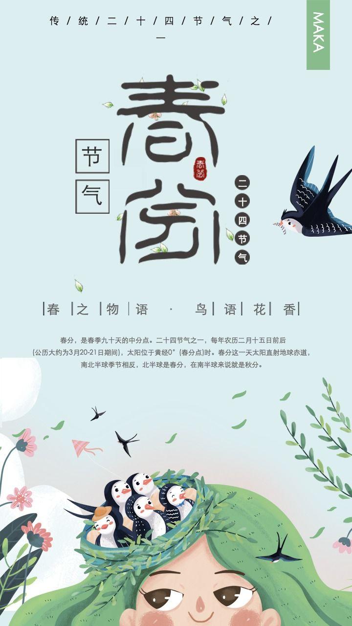 中国传统二十四节气春分卡通风日签心情
