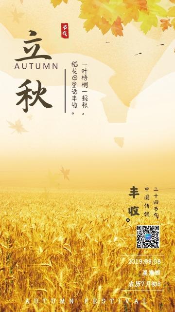 简约金黄色立秋稻田小麦枫叶立秋节气日签心情语录早安二十四节气宣传海报