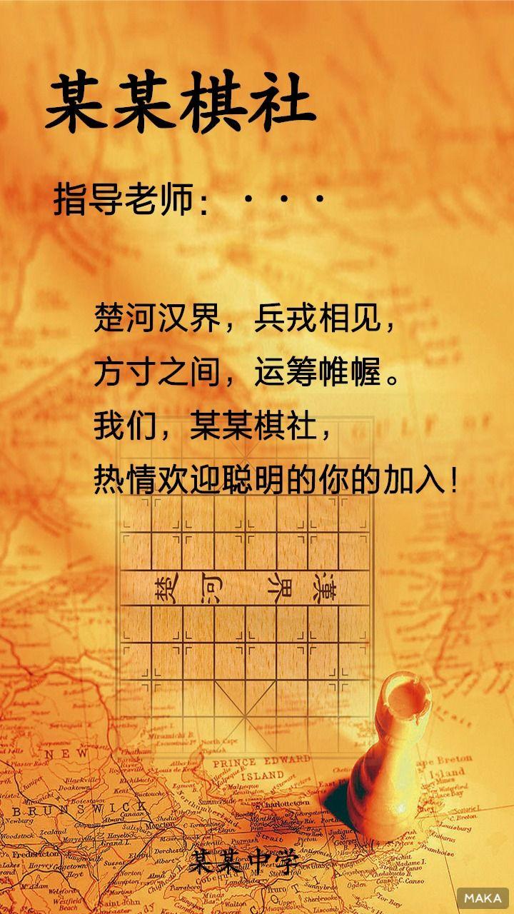 校园棋社通用宣传海报