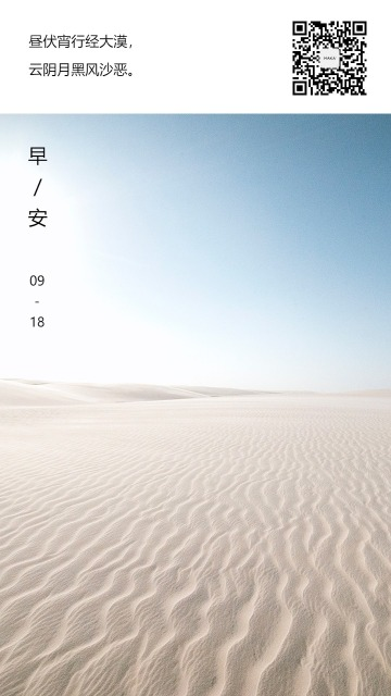 日签早安早晚安心情语录品牌传播沙漠励志
