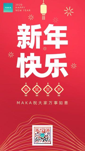 2020高端简约扁平化新年祝福促销活动春节贺卡海报