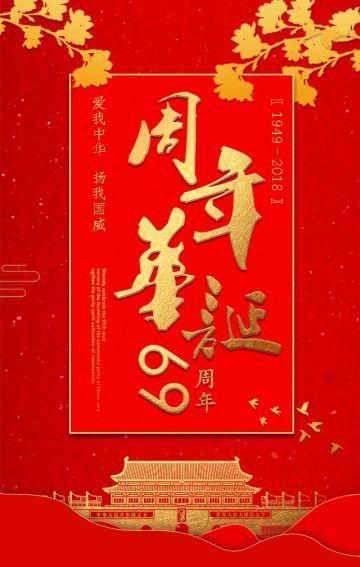 国庆节祝福国庆节放假通知