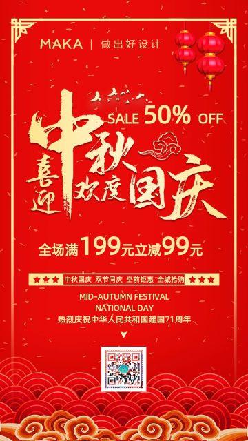 红色复古风喜迎中秋欢度国庆促销折扣海报