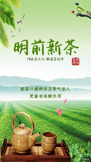 绿色调清新文艺风格新茶文化宣传
