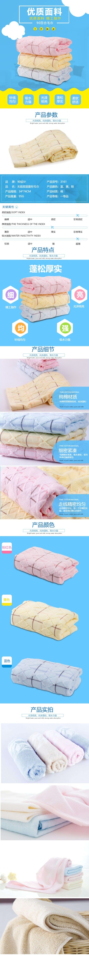 时尚优质毛巾电商详情页