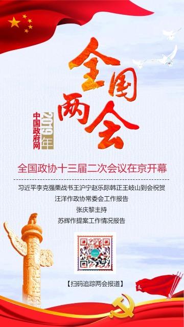 2019两会中国风政府工作报告党建宣传海报模板