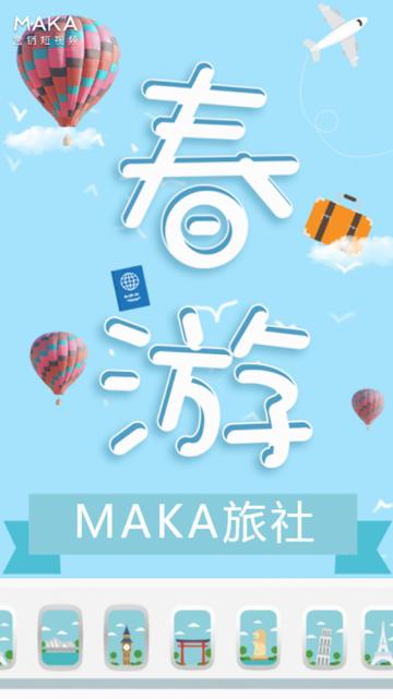 春游旅行社促销活动宣传
