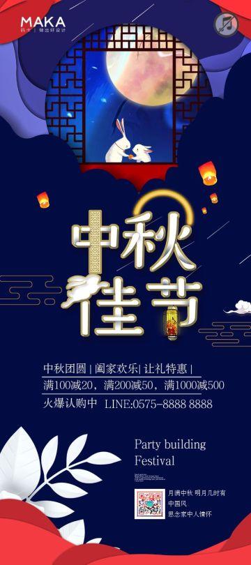 中国风蓝色喜庆风商超/微商/店铺中秋活动促销宣传通知宣传海报