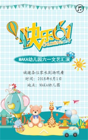 儿童节六一幼儿园文艺汇演/可爱卡通手绘娃娃动物童真美好/家长邀请函庆祝欢乐时光