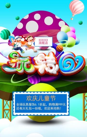 促销 六一儿童节促销 六一儿童节玩具服饰促销