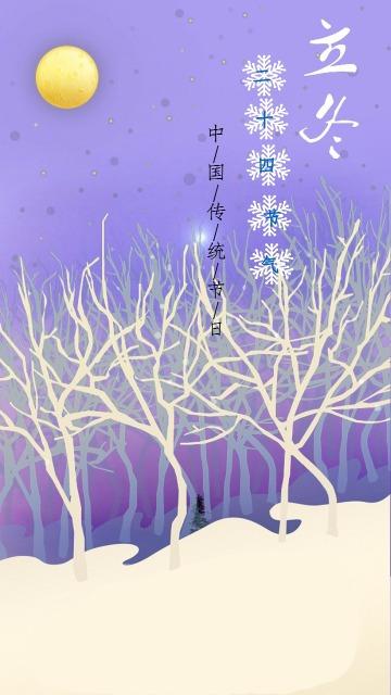 立冬 二十四 节气 寒露 中国传统节日 海报