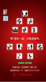 房地产售楼红色大气创意圣诞节地产宣传海报