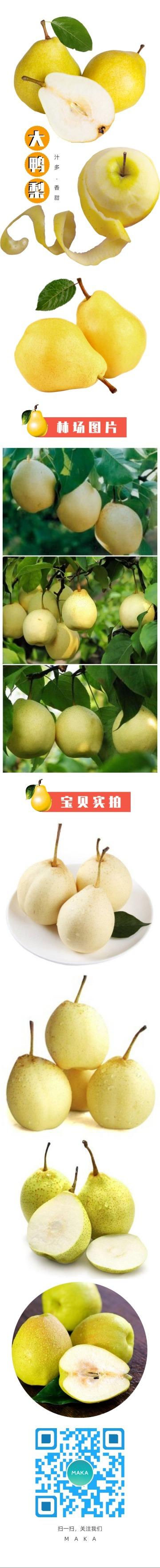 鸭梨水果扁平简约产品详情页海报模板