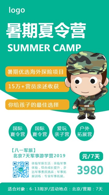 绿色卡通暑期夏令营活动手机海报