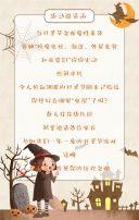 可爱 万圣节幼儿园邀请函/手绘万圣节邀请函