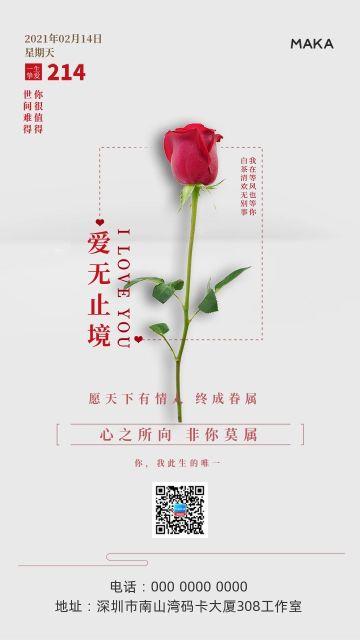 白色简约风格浪漫情人节祝福贺卡表白手机海报