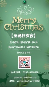绿色清新圣诞狂欢夜促销海报