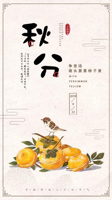 中国传统二十四节气——秋分