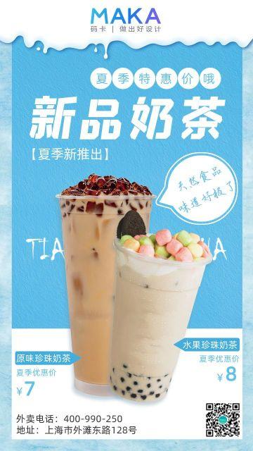 蓝色简约奶茶店商家餐饮宣传海报