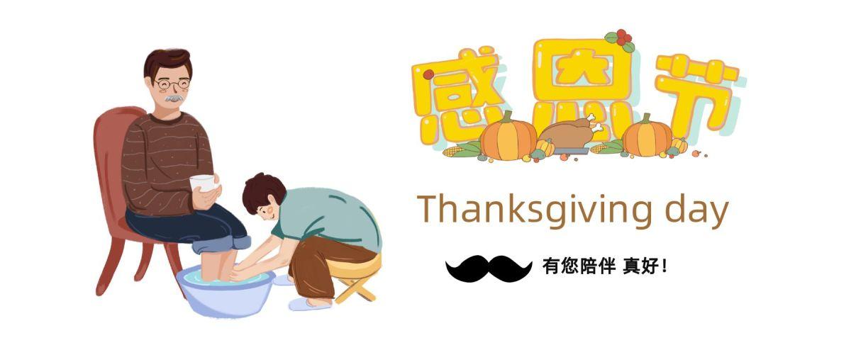 感恩节卡通风微信公众号封面图