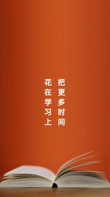 橙色书本实用类手机壁纸