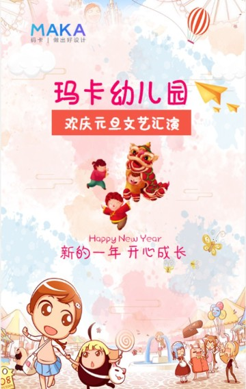 卡通插画设计风格粉色幼儿园元旦活动教育培训行业H5模版