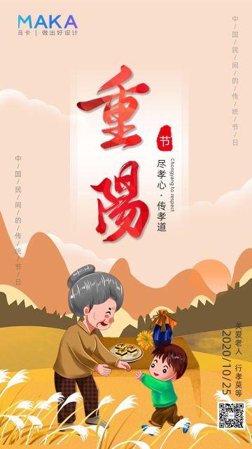 粉色手绘可爱重阳节节日宣传海报
