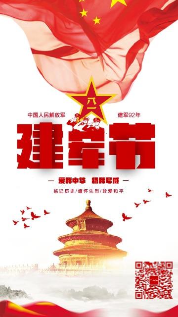 简约大气红色天坛中国梦升旗八一建军节宣传海报