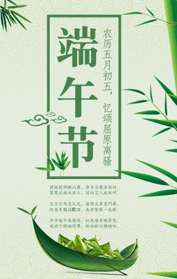 中国传统节日 端午节 粽子节企业祝福模板