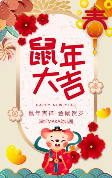 2020卡通鼠年春节幼儿园祝福贺卡企业宣传H5