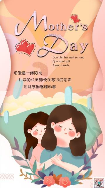 卡通手绘橘色粉色母亲节祝福海报